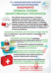 Прием лекарств2