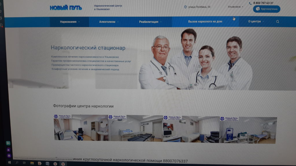 Реабилитационный центр «Новый путь» не относится к Ульяновской областной клинической больнице. Будьте осторожны!