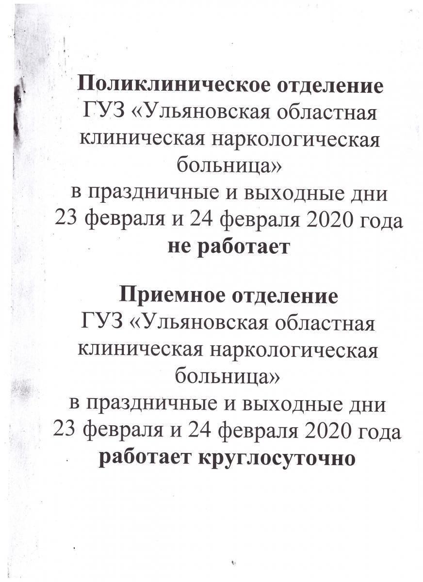 График работы ГУЗ УОКНБ с 23.02.2020 по 24.02.2020