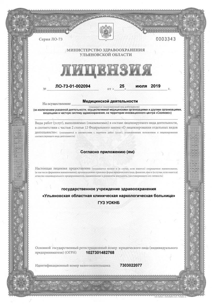 Лицензия на осущ. мед. деятельности ГУЗ УОКНБ от 25.07.2019